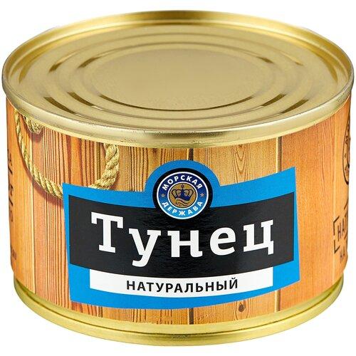 Морская Держава Тунец натураный, 250 г