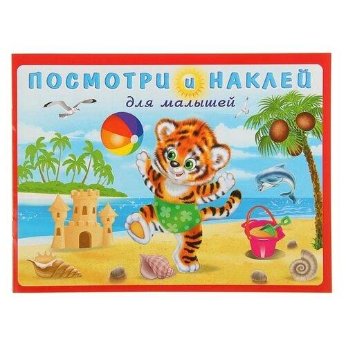 Купить Книжка с наклейками Тигренок на пляже, Фламинго, Книжки с наклейками