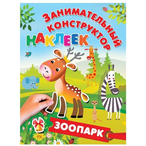 Купить Книжка с наклейками Занимательный конструктор наклеек. Зоопарк , Малыш, Книжки с наклейками