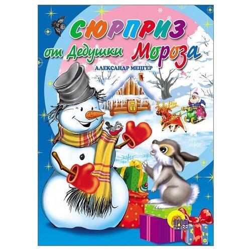 Купить Мецгер А. Сюрприз от Дедушки Мороза , Проф-Пресс, Книги для малышей