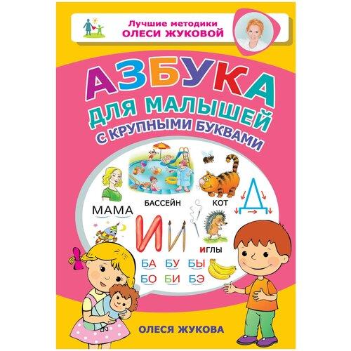 Купить Жукова О.С. Азбука для малышей с крупными буквами , Астрель СПб, Учебные пособия