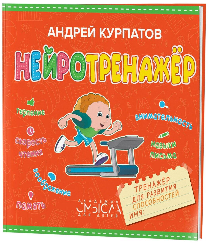 """Курпатов А. """"Нейротренажер. Тренажер для развития способностей"""" — Книги с играми для детей — купить по выгодной цене на Яндекс.Маркете"""