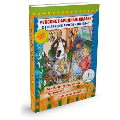 Пособие для говорящей ручки Знаток Русские народные сказки. Часть 10 (ZP-40063) пособие для говорящей ручки знаток русские народные сказки часть 7 zp 40050