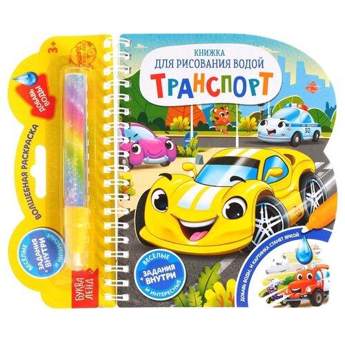 Купить Книжка для рисования водой Буква-ленд Транспорт 4803508, Буква-Ленд, Раскраски