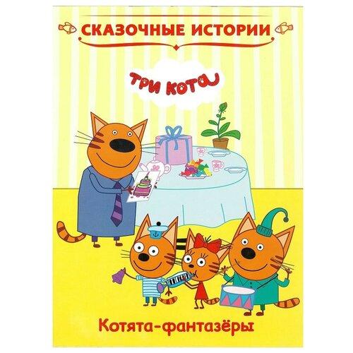 Сказочные истории. Три кота. Котята-фантазеры.