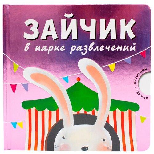 Книжка с окошками. Зайчик в парке развлечений