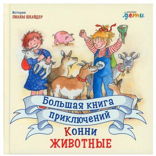Купить Большая книга приключений Конни. Животные, Альпина Паблишер, Детская художественная литература