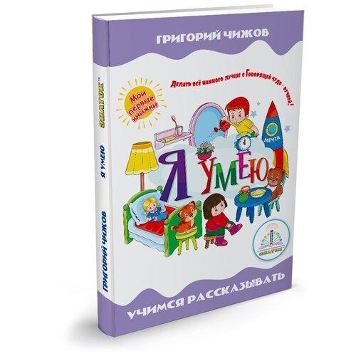 Книга для говорящей ручки Знаток II Я умею (ZP-40082) недорого