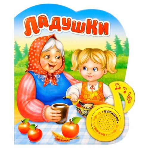 Купить Ладушки, Буква-Ленд, Книги для малышей