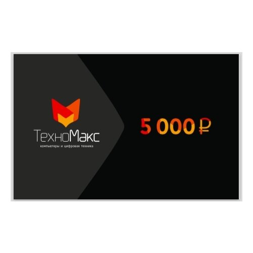 Сертификат ТехноМакс Техномакс 5000 рублей