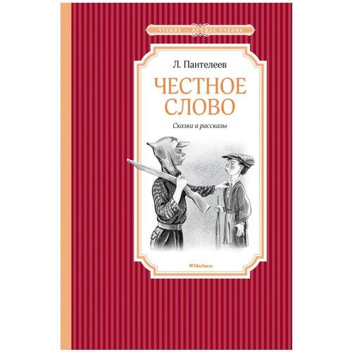 Купить Пантелеев Л. Чтение - лучшее учение. Честное слово , Machaon, Детская художественная литература