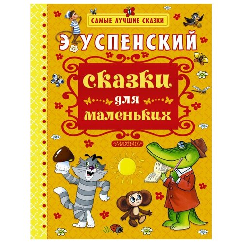 Купить Успенский Э. Н. Успенский Э. Н. Сказки для маленьких , АСТ, Детская художественная литература
