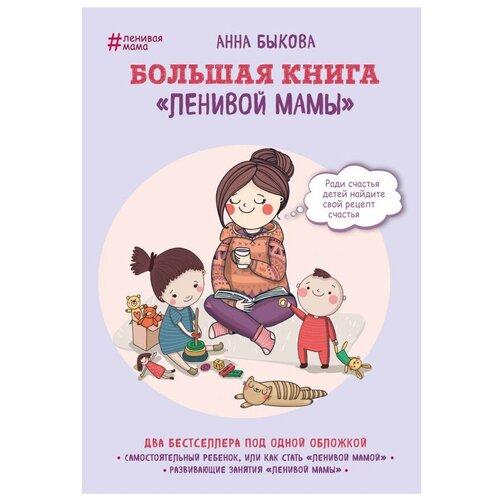 Купить Быкова А. Ленивая мама. Большая книга ленивой мамы , Бомбора, Книги для родителей