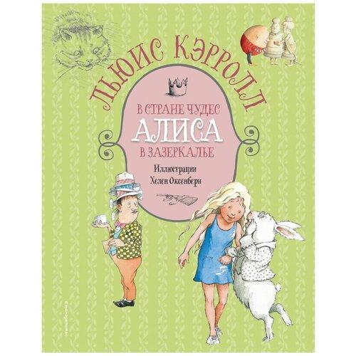 Купить Кэрролл Л. Алиса в Стране чудес. Алиса в Зазеркалье , ЭКСМО, Детская художественная литература