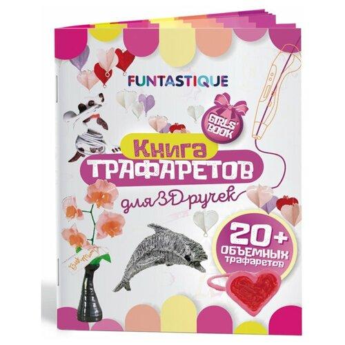 Книга трафаретов для 3D ручек выпуск Girls