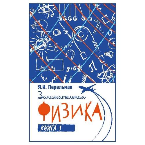 Фото - Перельман Я. И. Занимательная физика.Книга первая перельман я и занимательная арифметика