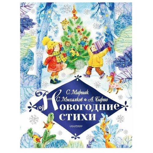 Купить Маршак С.Я., Барто А.Л., Михалков С.В. Новогодние стихи , Малыш, Детская художественная литература