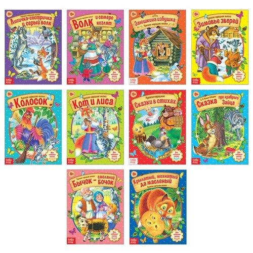 Купить Русская народная сказка (набор из 10 книг) 4058771, Буква-Ленд, Детская художественная литература