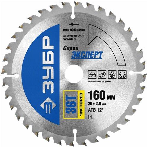 Фото - Пильный диск ЗУБР Эксперт 36905-160-20-36 160х20 мм пильный диск зубр эксперт 36901 160 20 18 160х20 мм