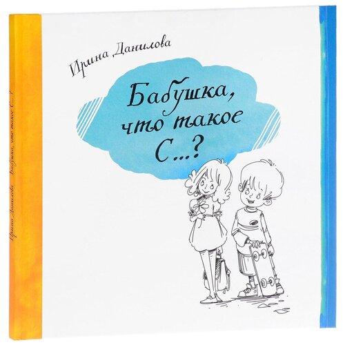 Данилова И. С. Бабушка, что такое С...? данилова и бабушка что такое с