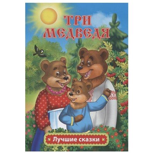 Лучшие сказки. Три медведя
