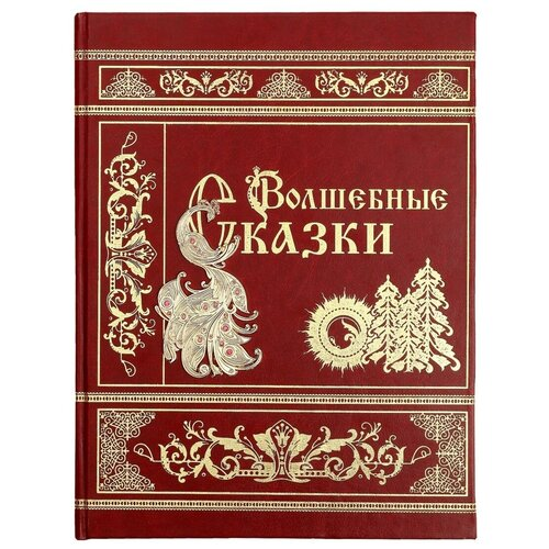 Купить Пушкин А.С., Андерсен Х.К., Гауф В. Волшебные сказки , Буква-Ленд, Детская художественная литература