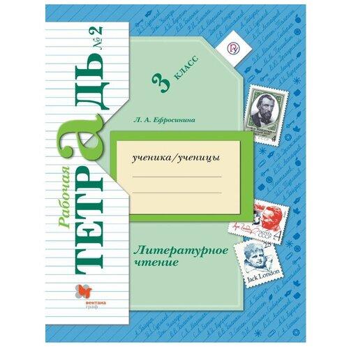 Ефросинина Л.А. Литературное чтение. 3 кл. Рабочая тетрадь. В 2-х ч. Часть 2 ефросинина л литературное чтение 3 кл тетрадь для контрольных работ 2