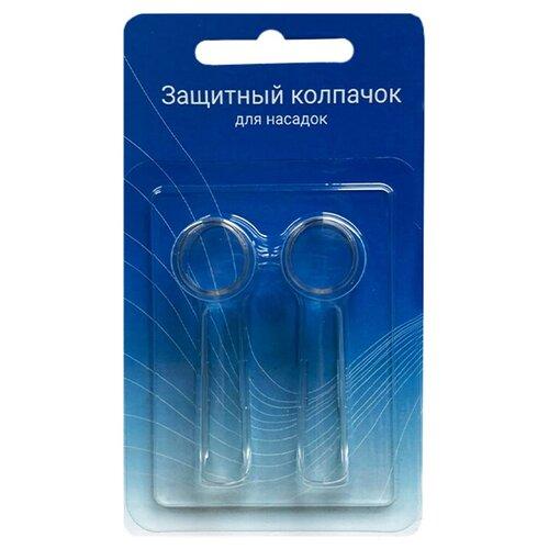 Защитный колпачок для насадок зубных щеток 2 шт