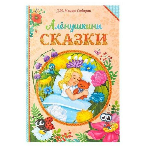 Мамин-Сибиряк Д.Н.