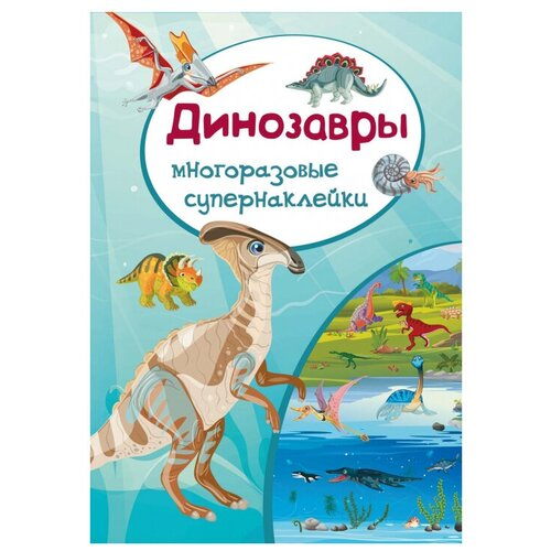 Фото - Книжка с наклейками Многоразовые супернаклейки. Динозавры книжка с наклейками супернаклейки королевский сад