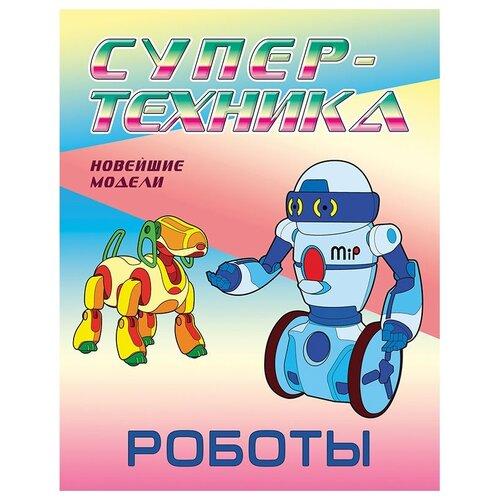 Книжный дом (Минск) Комплект раскрасок Супер-техника. Роботы