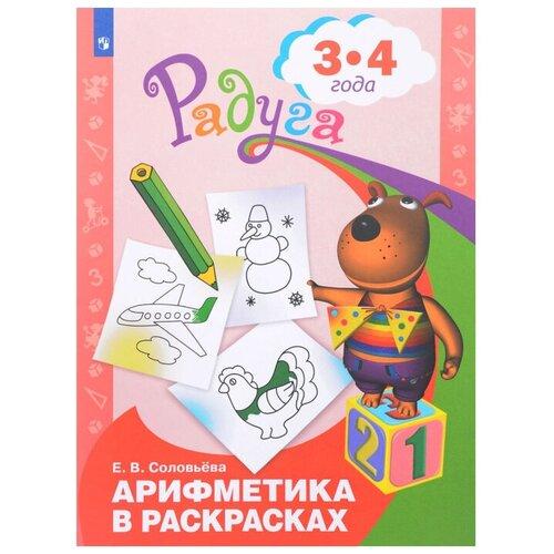 Просвещение Арифметика в раскрасках для детей 3-4 лет. Соловьёва Е. В.