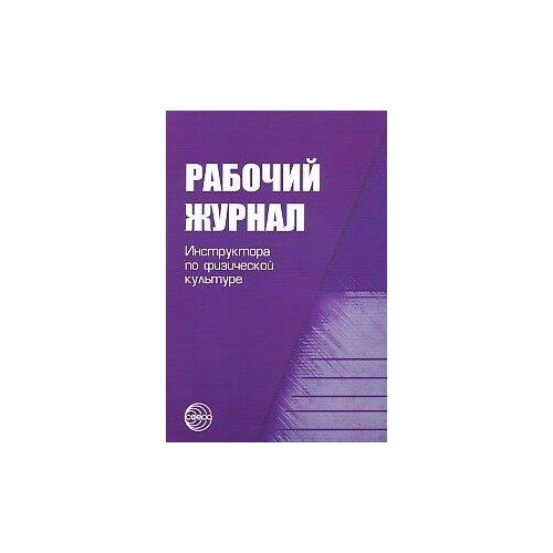 Рабочий журнал инструктора (воспитателя ДОУ) по физической культуре.