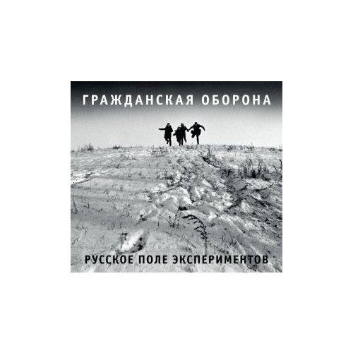 Компакт-диски, Выргород, гражданская оборона - Русское Поле Экспериментов (CD, Digipak)