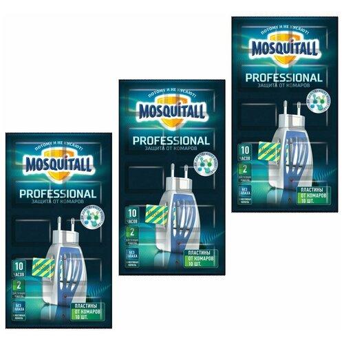 Комплект пластин от комаров Mosquitall Профессиональная защита 3 упаковки по 10 штук