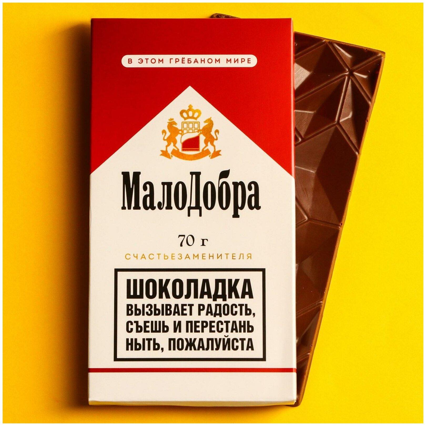 Шоколад молочный МалоДобра, 70 г — купить по выгодной цене на Яндекс.Маркете