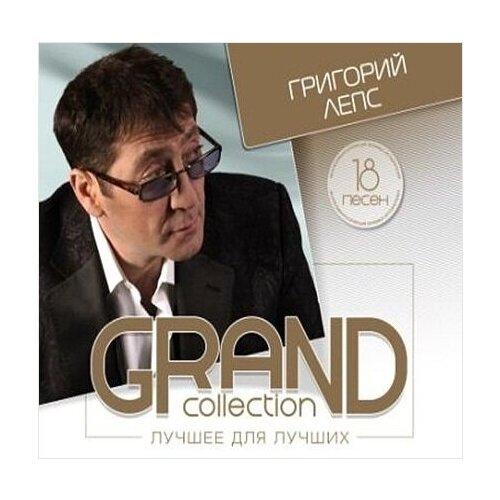 Григорий Лепс: Grand Collection – Лучшее для лучших (CD)