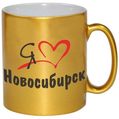 Золотая кружка Я люблю Новосибирск