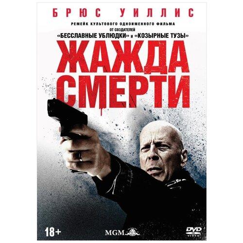 Жажда смерти (DVD)