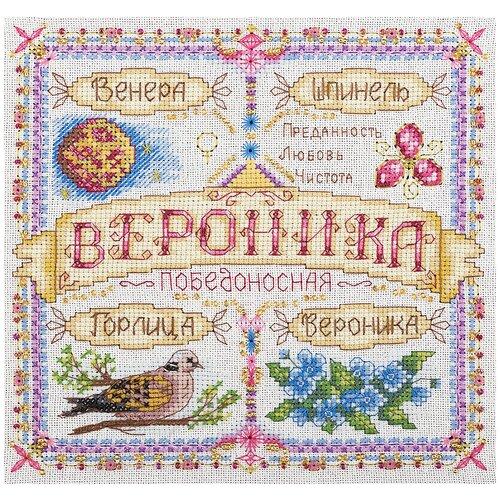 Купить Набор для вышивания крестиком PANNA с бисером, Именной оберег, Вероника (SO-1678), Наборы для вышивания