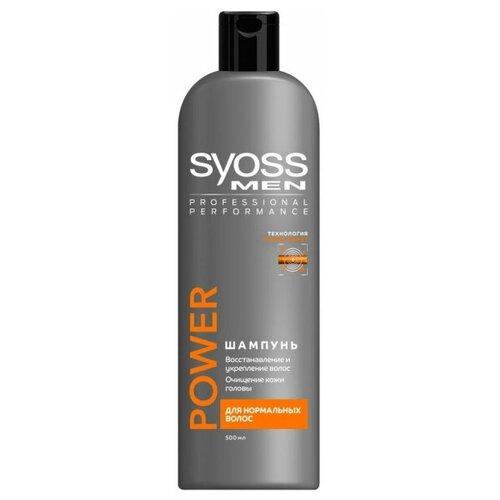 Купить Шампунь SYOSS MEN POWER для нормальных волос, 500 мл