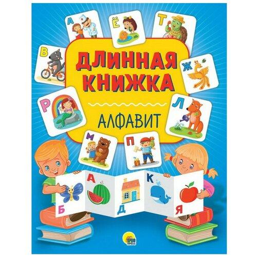 Книга Проф-Пресс Длинная книжка Алфавит проф пресс книга пазл красная шапочка