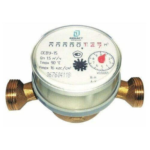 Счетчик воды ОСВУ-15 универсальный (110 с кчм)