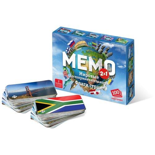 Настольная игра для всей семьи 2в1/ Мемо Мировые достопримечательности / Мемо Флаги стран