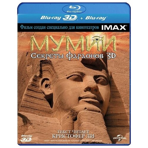 Мумии. Секреты фараонов 3D (Blu-ray 3D + 2D) (2 Blu-ray)