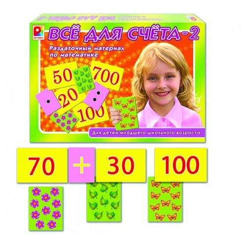 Фото - Настольная игра Радуга Все для счета - 2. настольная игра радуга в мире слов 2 первые слова с 923
