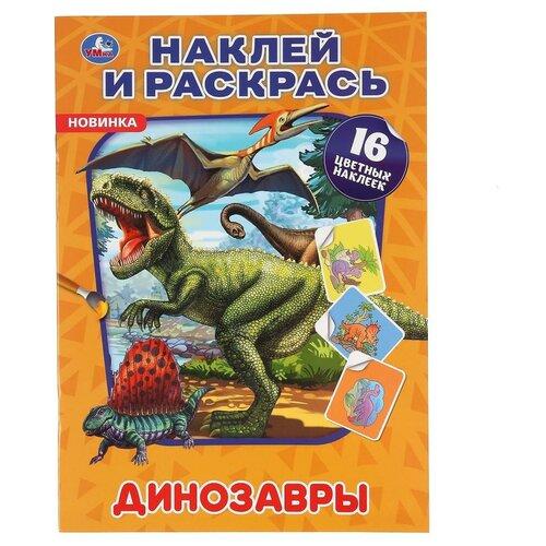 Раскраска с наклейками Умка Динозавры (Наклей и раскрась, А4), 214*290 мм, 16 страниц (978-5-506-04861-9) недорого