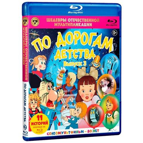 Шедевры отечественной мультипликации: По дорогам детства. Выпуск 3 (Blu-ray)