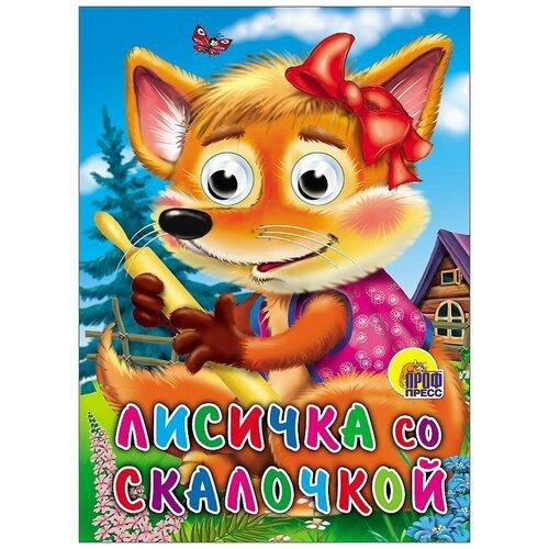 Книга Проф-Пресс С глазками Лисичка со скалочкой