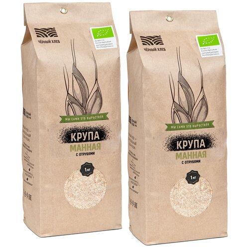 каши здоровые детки крупа манная с отрубями из пшеницы 500 г Крупа манная Чёрный хлеб с отрубями органическая, 2 пакета по 1 кг